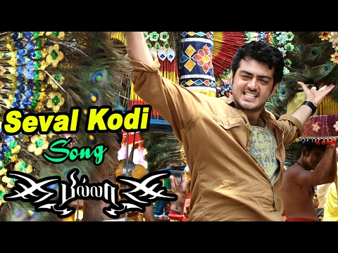 Billa Video Songs | Billa | Seval Kodi Parakuthada Video Song | Ajith Intro as Velu | Yuvan Songs