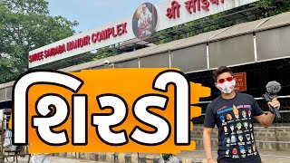 શિરડી | Shirdi | Khajur Bhai VLOGS | Travel VLOG | New Vlog | Sai Baba Darshan | Sai nath | New Vlog