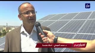 جامعة اليرموك توفر قرابة مليون دينار بعد تحولها لإستخدام الطاقة الشمسية - أخبار الدار