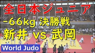 全日本ジュニア柔道 2019 66kg 決勝 新井 vs 武岡 Judo