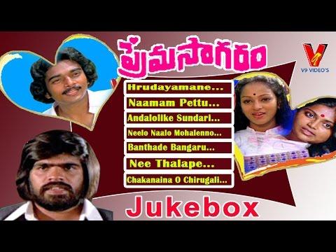 Prema Sagaram Movie Video Songs  jukebox    Ramesh   Nalini   Rejender   Sritha   V9 Videos