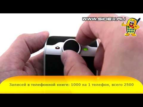 Sidex.ru: Видеообзор громкой связи Parrot Minikit Slim (rus)
