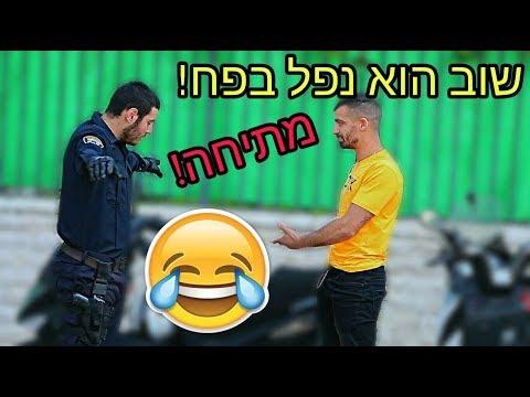 מתיחת השוטר !