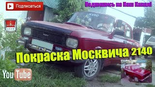 Покраска Москвича -2140