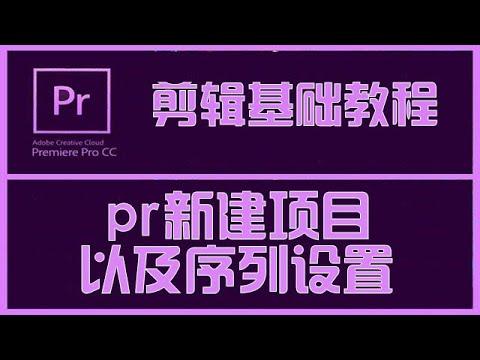 PR教程 #07【pr新建項目以及序列設置】影片製作/編輯/剪接/Adobe Premiere教學 - YouTube