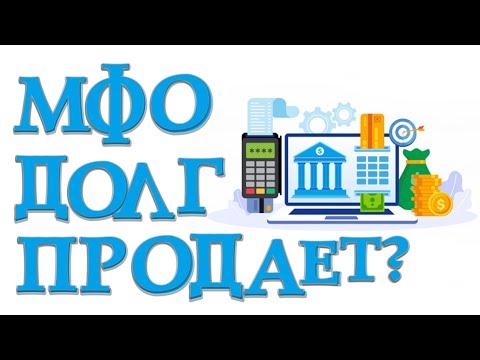Что будет если не платить микрокредит. Микрокредит нет возможности платить.