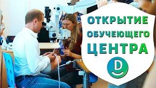 Школа мастерства - здесь обучают стоматологов Дентал-Сервис | Секреты стоматологии | Дентал ТВ