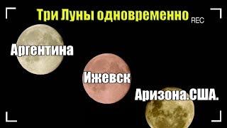Три Луны одновременно. Луна дала ответ. Гипер Выпуск.