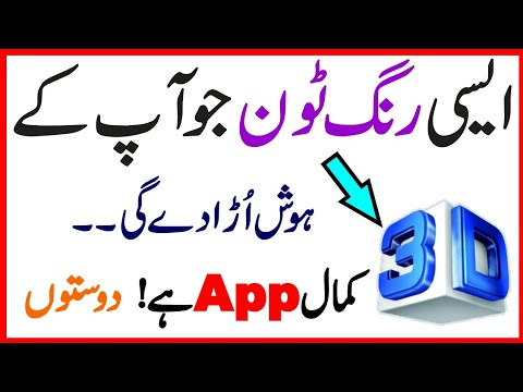 Awesome Ringtone With 3d Effects - No #1 Best App For Android Mobile In Urdu/Hindi - Duur: 4:09.