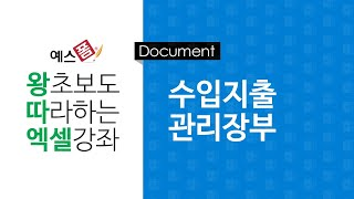[예스폼 엑셀강좌] 왕따엑셀 문서작성 / 23. 수입지…