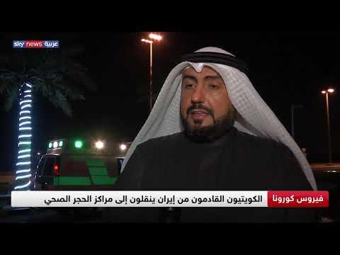 الكويت.. إجراءات احترازية لمنع انتقال كورونا  - نشر قبل 8 ساعة