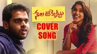 Nela Ticket Cover Song by Venkatesh, Shrija - Nela Ticket Songs