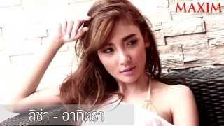 Repeat youtube video MAXIM THAILAND APRIL 14 COVER (ลิช่า)