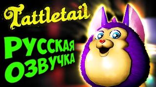 ИГРУШКА ГОВОРИТ по РУССКИ ★ TATTLETAIL