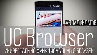 UC Browser: универсально-функциональный браузер screenshot 3