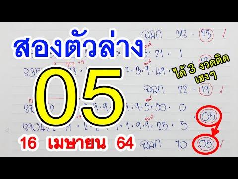 เลขเด็ด L 2ตัวล่างตรงๆ คำนวนสูตรเลขล่างได้ 05 (เลข3งวดติด) เลขเด็ดงวดนี้ 16/04/64