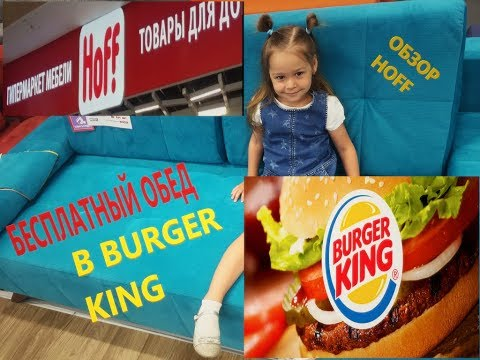Обзор HOFF/HOFF или IKEA?покупка мебели|Бургер Кинг,как поесть бесплатно в BURGER KING?Обед за 1 руб