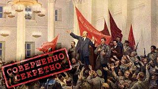 Кто руководил Великой Октябрьской социалистической революцией || Секретные материалы