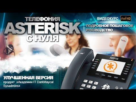 Настройка Dial плана в Asterisk