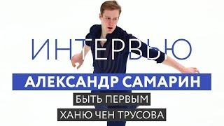 Александр Самарин: конкуренция с Ченом и Ханю, сложности, кайф