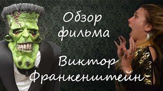 Виктор Франкенштейн.  Обзор фильма.(Обзор На фильм