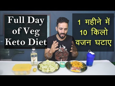 Best Vegetarian/Veg diet plan to lose upto 10 kgs in 1 Month | Keto Vegetarian Diet