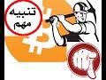 حصري وعاجل: تنبيه مهم للمشتغلين بالربح من تعدين البيتكوين Bitcoin Mining
