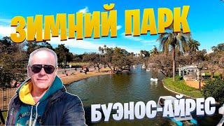 ЗИМНИЙ ПАРК В БУЭНОС АЙРЕСЕ АРГЕНТИНА 2021