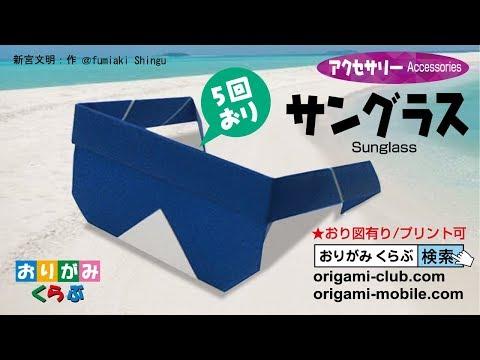 折り紙  Origami・さんぐらす Sunglasses