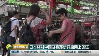 [中国财经报道]日本将对中国游客逐步开启网上签证  CCTV财经