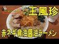 【mk-2のにいがたラーメン部】王風珍で王風めん赤を食す!【燕三条系ラーメン】