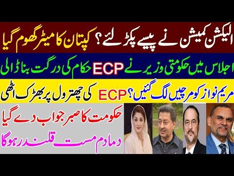 Big news From ISLAMABAD. الیکشن کمیشن نے پیسے پکڑ لئے؟ کپتان کا میٹر گھوم گیا Azam sawati vs ECP