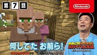 よゐこのマイクラでサバイバル生活 シーズン2 第7話 【よゐこのマイクラ...