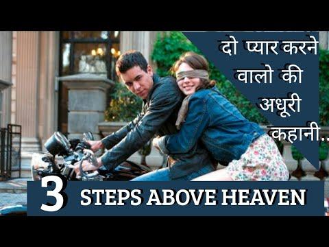 Download 3 Steps Above Heaven (2010 Spanish Film ) Hindi Explanation