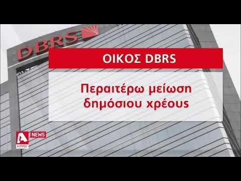Οικος DBRS: θετική η προοπτικής της Κυπριακής Οικονομίας
