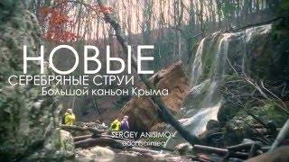 видео Водопад Серебряные струи