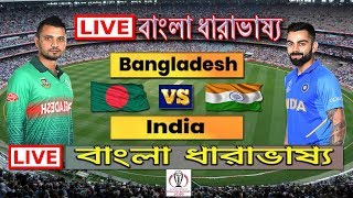 🔴 LIVE - BAN VS IND | Bangladesh vs India Live ! সরাসরি বাংলা ধারাভাষ্য | Live Cricket Today