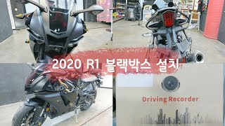 2020 야마하 R1 블랙박스 설치