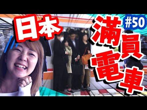 站員真的會推人?日本的通勤滿員電車實際情況!台灣觀衆每天早上地獄(笑)【教えてにほん!】#50