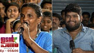 #UdanPanamSeason2 l Ep- 5&6 Udhaharanam Razee & Achayan Pala (Highlights) l Mazhavil Manorama