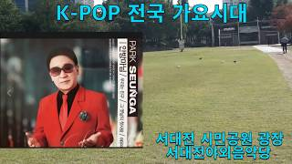 가요 베스트 가수 박승아 / 우리는 친구 / 박승아 작사.작곡 / K - POP 전국가요시대 / 서대전야외음악당/대한예술인협회 대전시지회