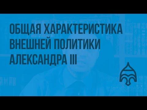 Вторая половина XIX в. Общая характеристика внешней политики Александра Lll. Видеоурок по истории