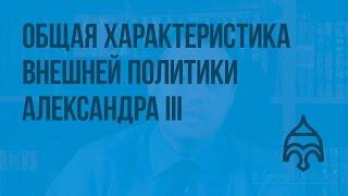 видео Внешняя политика Александра 3