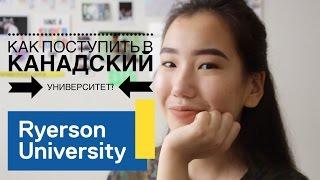 Как поступить в университет в КАНАДЕ? 🇨🇦 Маша Назарова