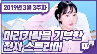 【3월 3주차 트게더 핫클립】 머리카락을 기부한 천사 스트리머