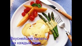 Вкуснейшие салаты на каждый день
