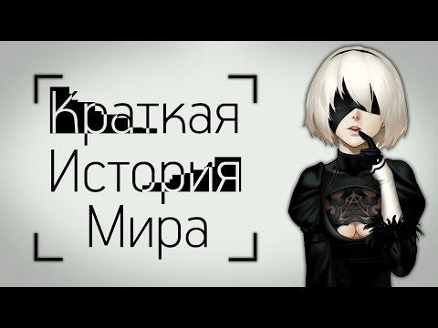 Краткая История Мира - От Drakengard до Nier: Automata