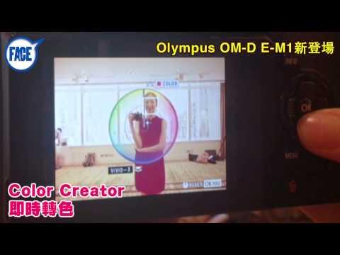FACE 330期﹣Olympus OM-D E-M1新登場