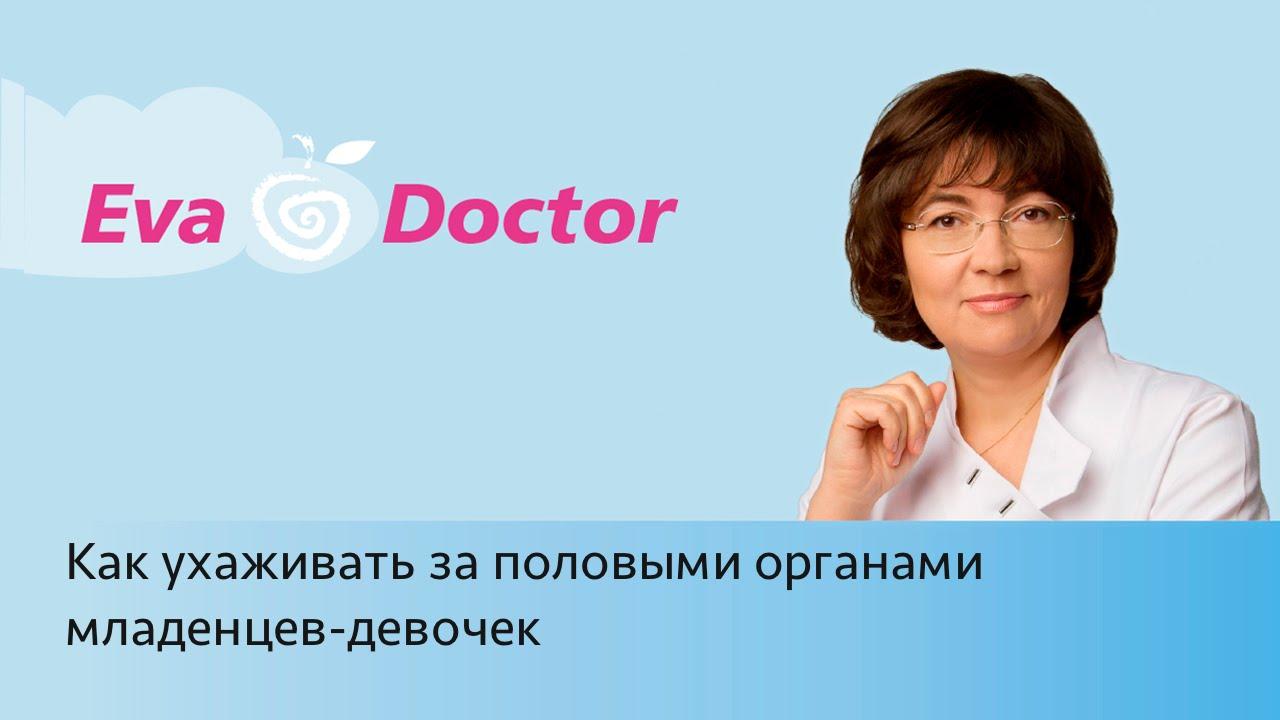 Видео пособие врач показывает ухаживание за влагалищем фото 706-1000