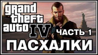 видео Секрет: Прохождение Red Faction: Guerrilla — Игры Mail.Ru